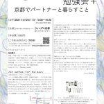 LGBTQ勉強会+京都でパートナーと暮らすこと