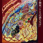 矢田明子個展「こころの満ち欠け」