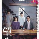 中丹映画大好き劇場『望み』