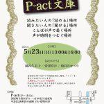 第92回『P-act文庫』