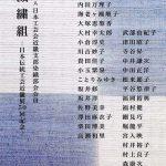 染織繍組─日本伝統工芸近畿展50回記念─
