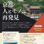 京都橘大学文学部歴史文化ゼミナール2021「京都・人とモノの再発見」