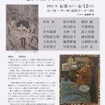 宮村長 追悼作品展 遺作と友人・教え子の作品