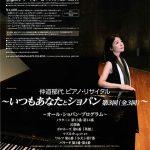 仲道郁代 ピアノ・リサイタル 第3回 ~いつもあなたとショパン