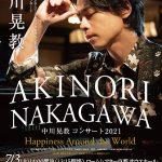 中川晃教 コンサート 2021 Happiness Around the World