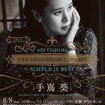 手嶌 葵 15th Anniversary Concert ~Simple is best~