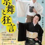 「京舞と狂言」 vol.2