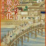 特別展「花ひらく町衆文化─近世京都のすがた」