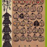 山田喜代春 木版画展