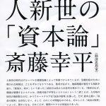 アセンブリーアワー講演会 人新世の「資本論」斎藤幸平(経済思想家)
