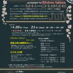 多々々シアター #3  With Social Kitchen 企画「Dinner on the Stage」