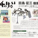 田島征三 個展「イノチのけはい」