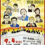 ザ・ニュースペーパー京都2021