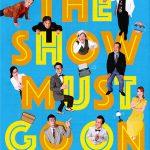 加藤健一事務所公演『THE SHOW MUST GO ON』