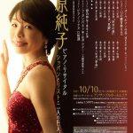 笠原純子 ピアノ・リサイタル ショパンとリスト・二人の巨人、愛と光
