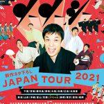 ソーゾーシー TOUR 2021 ~京都公演~ 春風亭昇々・瀧川鯉八・玉川太福・立川吉笑 with