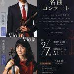 ヴァイオリンとヴィオラの名曲コンサート