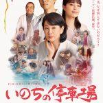 中丹映画大好き劇場『いのちの停車場』