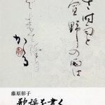 藤原彰子 歌謡を書く─古代歌謡から江戸小歌まで─