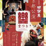田楽座 京都公演「楽まつり」