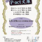 第98回『P-act文庫』