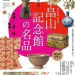特別展 畠山記念館の名品─能楽から茶の湯、そして琳派─