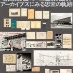 増田友也の建築世界──アーカイブズにみる思索の軌跡