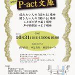 第96回『P-act文庫』