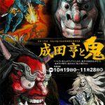 日本の鬼の交流博物館 秋季特別展 「成田亨と鬼」