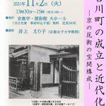京都を学ぶセミナー【洛東編】「宮川町の成立と近代化 ─京の花街の空間構成─」