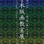 竹笹堂 木版画教室展2021~梅は酸い酸い十三年~