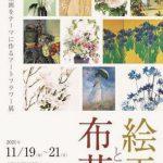 「布花と絵画」作品展