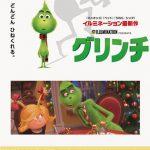 京都教育文化センター第67回公益事業 映画『グリンチ』上映会