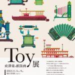 Toy展 成澤豪の紙版画