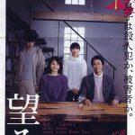 『望み』上映会