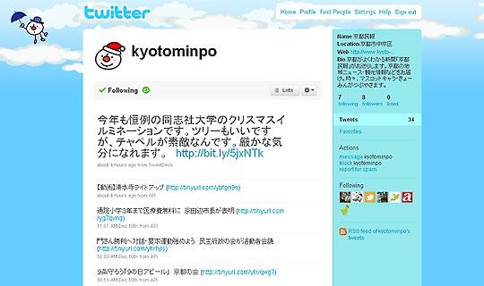 twitter_home.jpg