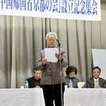 中国帰国者京都の会が設立集会