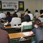 NPTの成果を原水禁世界大会へ 京都の運動前進を誓う