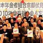 新高齢者医療制度は「姥捨山」 伏見年金者組合「傘寿祝う会」