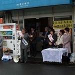 原発対策訴えつづけた共産党の府議席を必ず! 大植のぼる候補京田辺で事務所開き