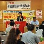 国民の命守る政治と中村京都市長実現を 京都医労連大会