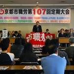 京都市長選勝利へ全力 京都市職員労働組合定期大会