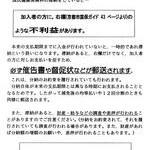 告発・京都市国保 〈5〉「本人の同意」の名目で 生活保護費から保険料請求
