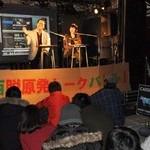 脱原発でトークバトル 中村さんと「素人の乱」松本さん