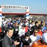 大会史上最高の5966人激走 京都木津川マラソン