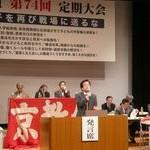 30人学級、教育無償化へ運動強化を 京教定期大会