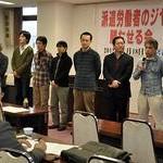ジヤトコ裁判を勝たせよう 支援の「会」総会で決意