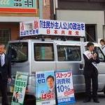 府内189カ所でいっせい宣伝 共産党京都府委員会