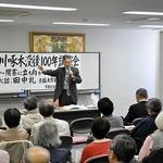 閉塞に立ち向かう啄木を語る 田中礼京大名誉教授が講演