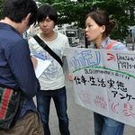 ILOに青年雇用実態を告発へ 民青同盟がアンケート調査スタート